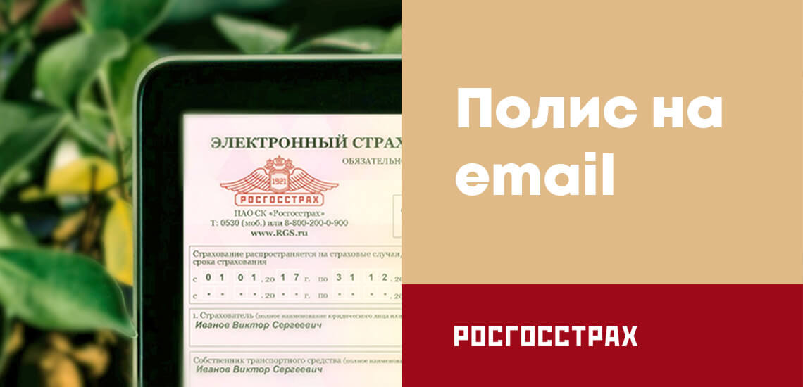 После оплаты полис еОСАГО придет на электронный ящик клиента