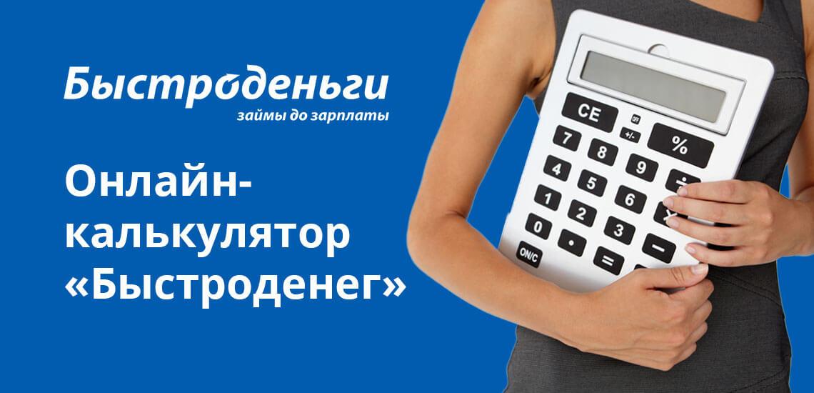 Чтобы узнать полную стоимость услуги, предварительно можно воспользоваться онлайн калькулятором. Достаточно определить размер займа и срок кредитования
