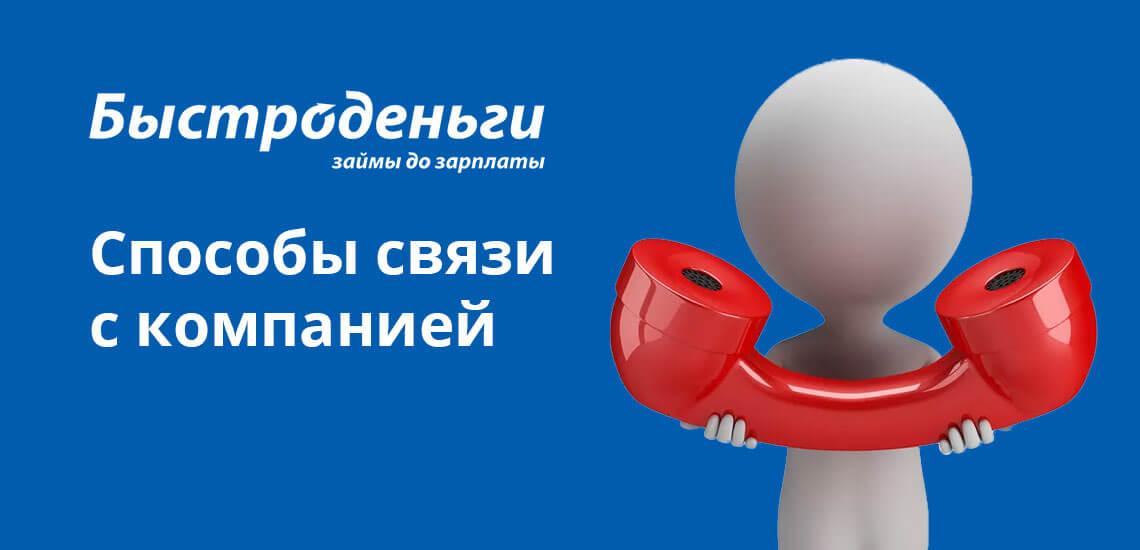 На главной странице есть окно для общения с сотрудниками компании онлайн. Если требуется подробная консультация, телефон горячей линии (звонок бесплатный с любого телефона России) 8-800-700-43-44