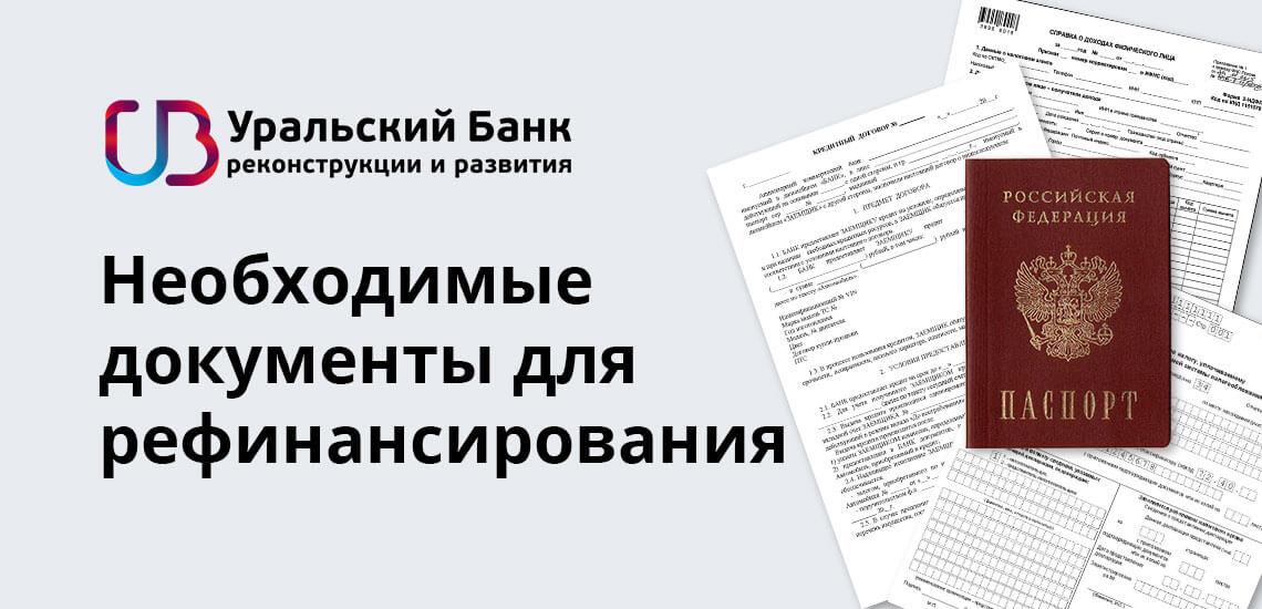Из обязательных элементов пакета документации — общегражданский российский паспорт. К нему прикладываются данные о получаемых потенциальным клиентом доходах