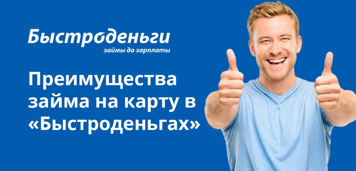 Для получения денег нужен только паcпорт гражданина РФ и номер банковской карты