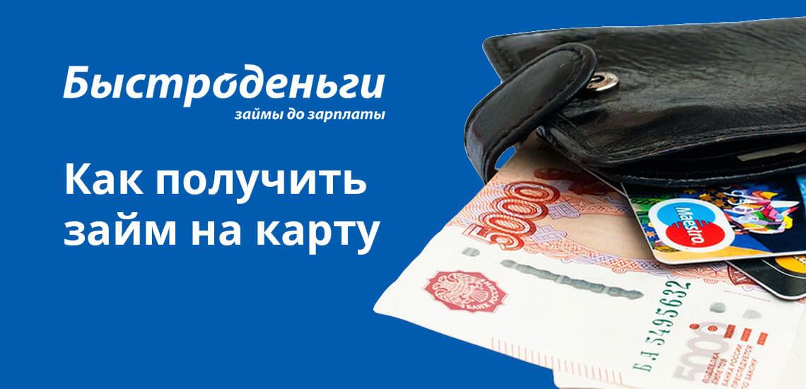 Получить деньги под проценты можно как на карту Сбербанка, так и любого другого банка