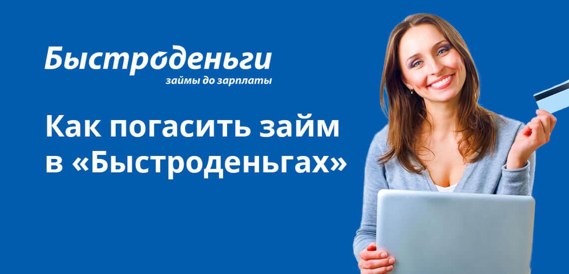 Для удобства заемщиков предусмотрены несколько вариантов, среди которых можно выбрать