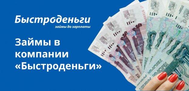 Займы в компании Быстроденьги: условия, проценты