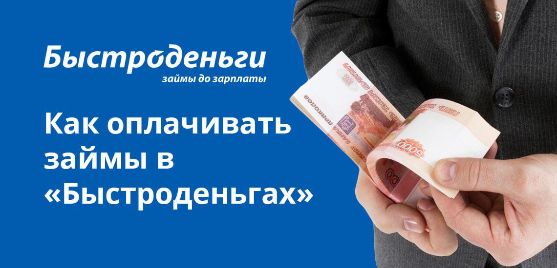 Компания дает право заемщиками самим выбрать, как оплатить займ