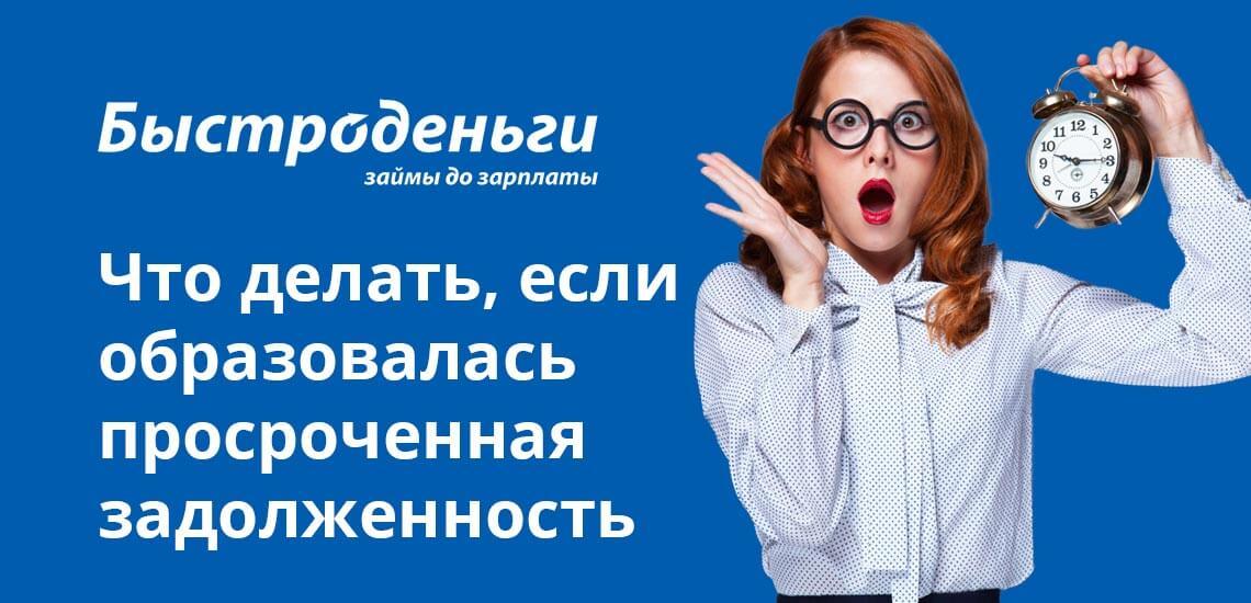 Если заемщик не может погасить долг вовремя, у него есть право направить запрос в МФК с просьбой о пролонгации (продлении договора) на срок от 7 до 16 дней