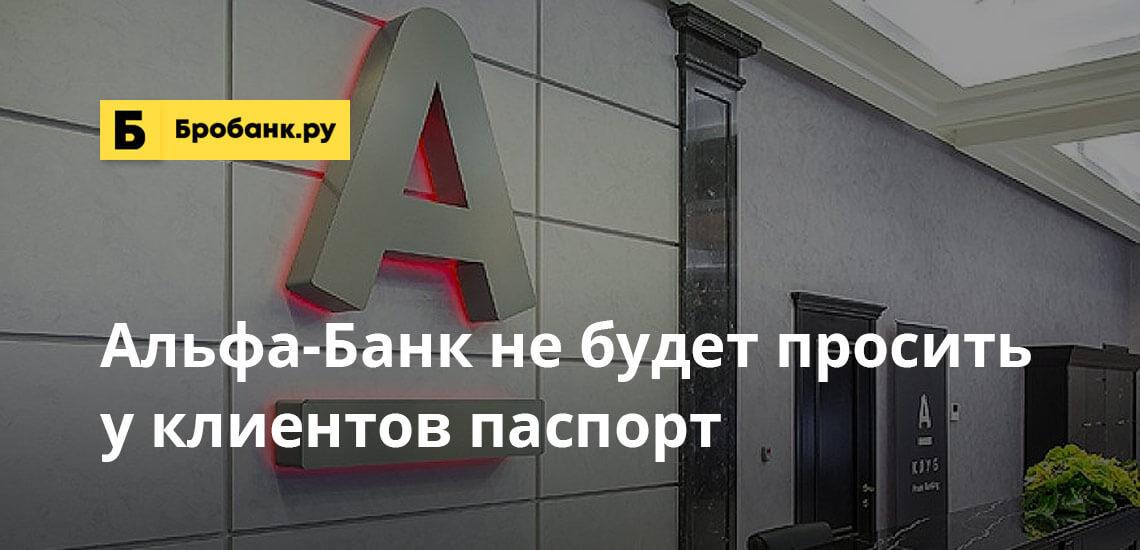 Альфа-Банк не будет просить у клиентов паспорт