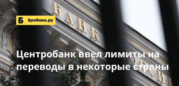 Центробанк ввел лимиты на переводы в некоторые страны