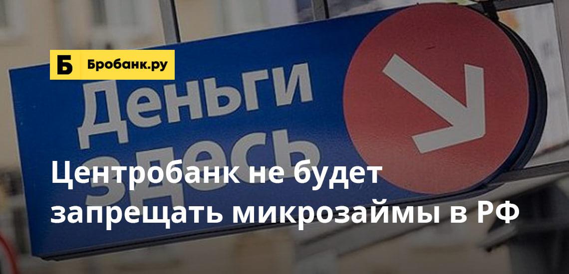 Центробанк не будет запрещать микрозаймы в РФ