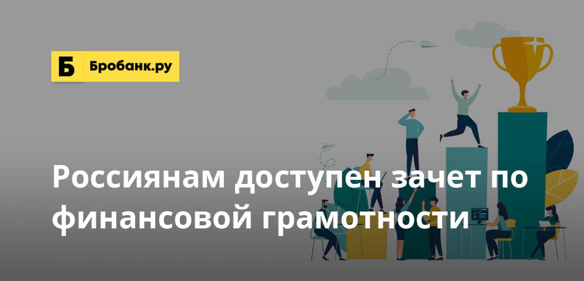 Россиянам доступен зачет по финансовой грамотности
