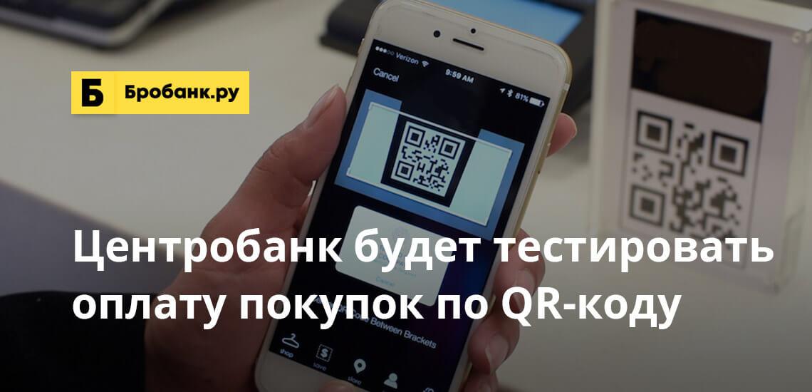 Центробанк будет тестировать оплату покупок в магазинах по QR-коду
