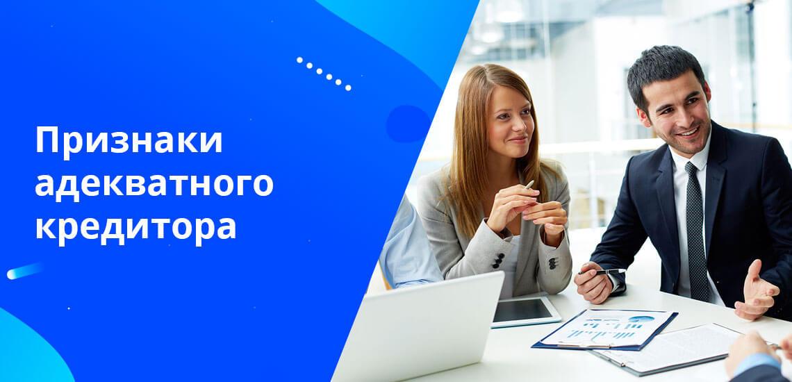 Личная встреча, офис, осмысленные вопросы о финансах - признаки, которые характерны для честного человека