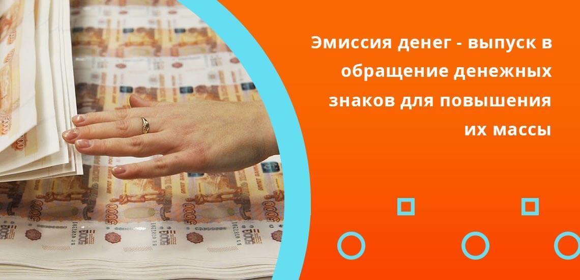 Эмиссия денег означает выпуск в обращение денежных знаков для повышения их общей массы