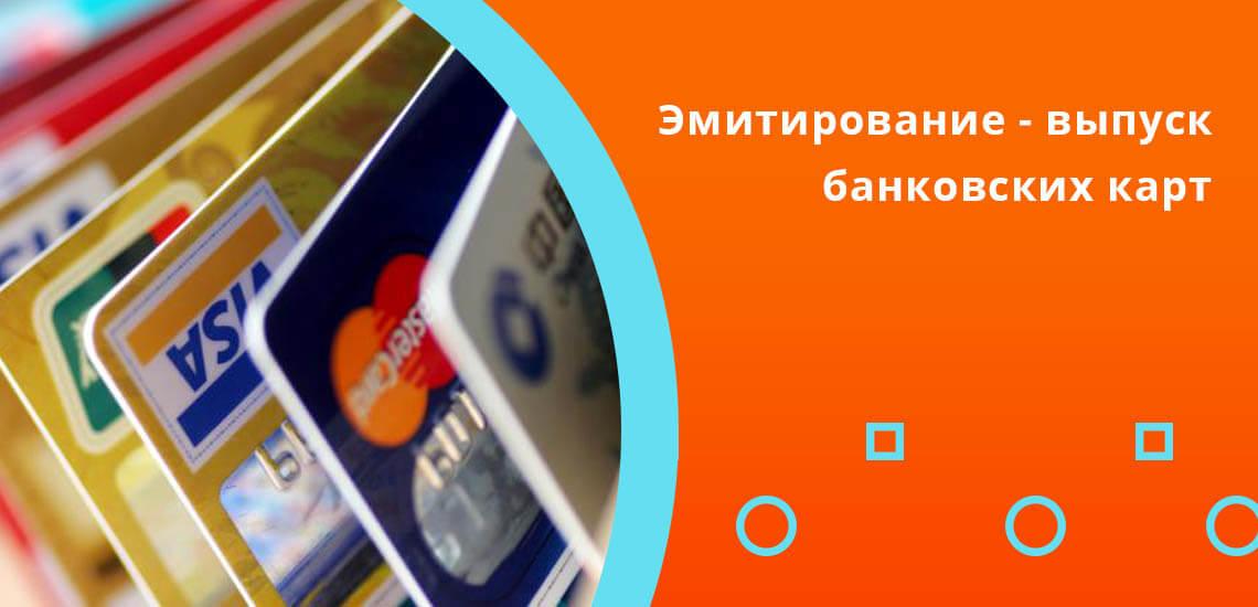 Эмитированием принято называть выпуск банковских карт, где банки-эмитенты отвечают за баланс безналичных денежных потоков в стране