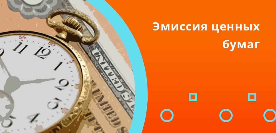 Под эмиссией ценных бумаг понимается выпуск облигаций и ценных бумаг с целью их последующей продажи физическим и юридическим лицам