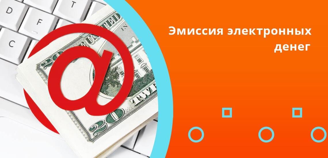 Эмиссия электронных денег является самым спорным и проблемным видом эмиссии