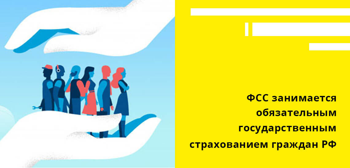 Основным назначением ФСС считается обеспечение обязательного страхования граждан России