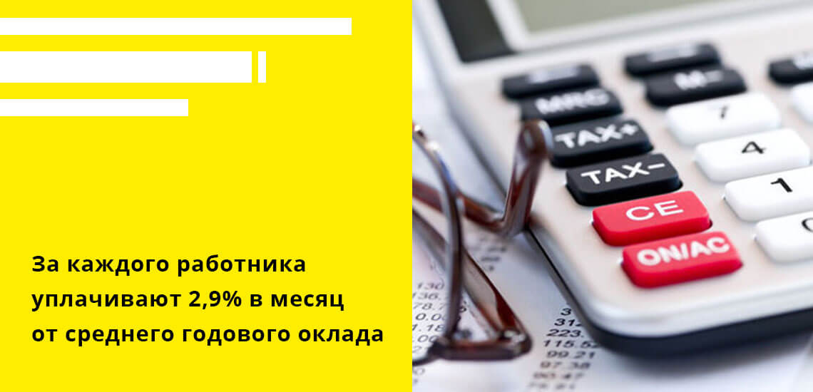 За каждого официально трудоустроенного работника организации уплачивают 2,9% в месяц от среднего годового оклада