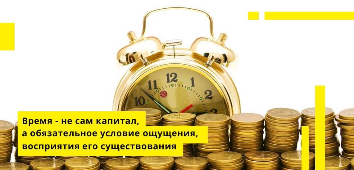 Время - обязательное условие ощущения, восприятия существования капитала