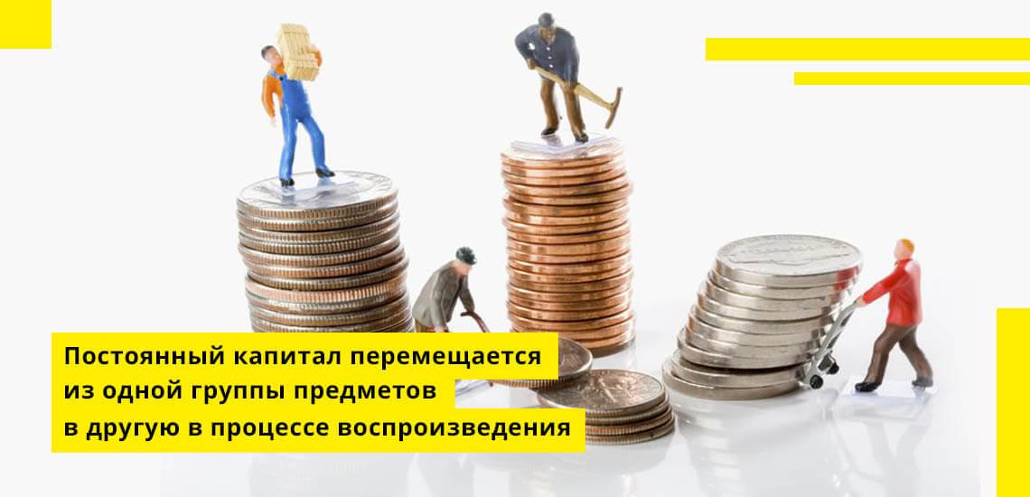 С точки зрения Маркса, постоянный капитал перемещается из одной группы ресурсов в другую в процессе воспроизведения
