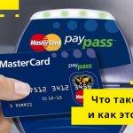 Что такое PayPass и как это работает
