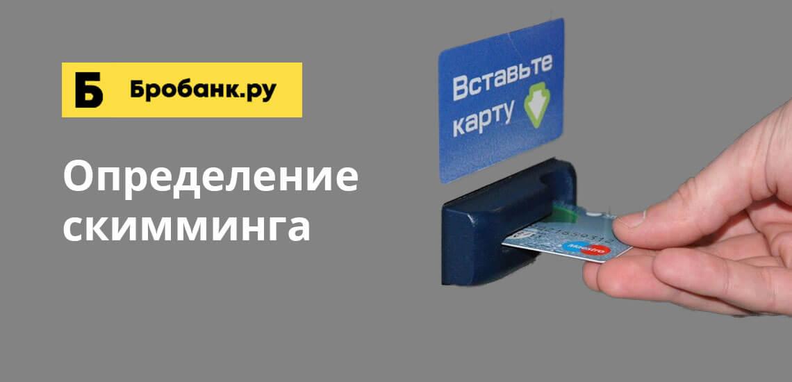 Из-за сложности устройства жертвой мошенника может стать любой клиент банка