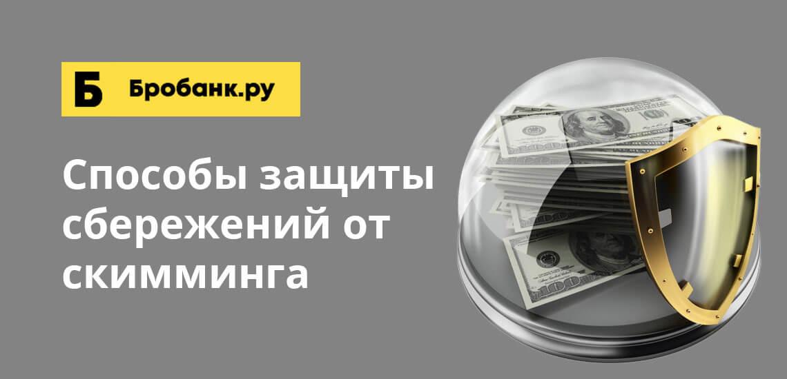Чтобы защитить свои денежные средства от мошенников, при снятии наличных или оплате услуг необходимо соблюдать правила