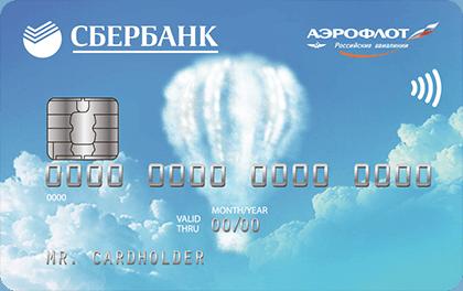 Кредитная карта Сбербанк Аэрофлот Классическая