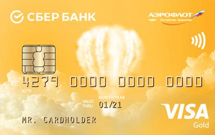 Кредитная карта Сбербанк Аэрофлот Золотая