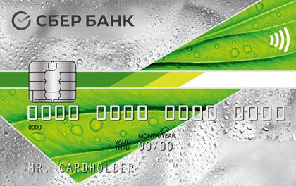 Классическая кредитная карта Сбербанк