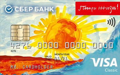 Кредитная карта Сбербанк Подари жизнь Классическая