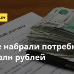Россияне набрали потребкредитов на 1,97 трлн рублей