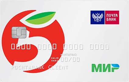 Дебетовая карта Почта Банк Пятерочка оформить онлайн-заявку