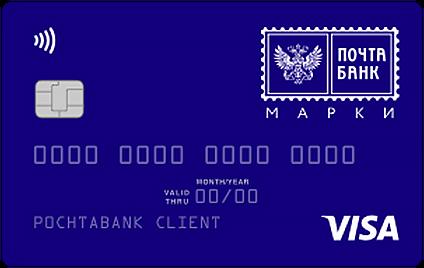 Дебетовая карта Почта Банк Марки
