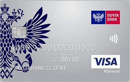 Дебетовая карта Почта Банк Для покупок