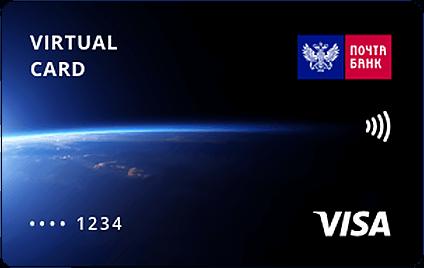 Дебетовая карта Почта Банк Онлайн
