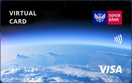 Дебетовая карта Почта Банк Онлайн 2.0