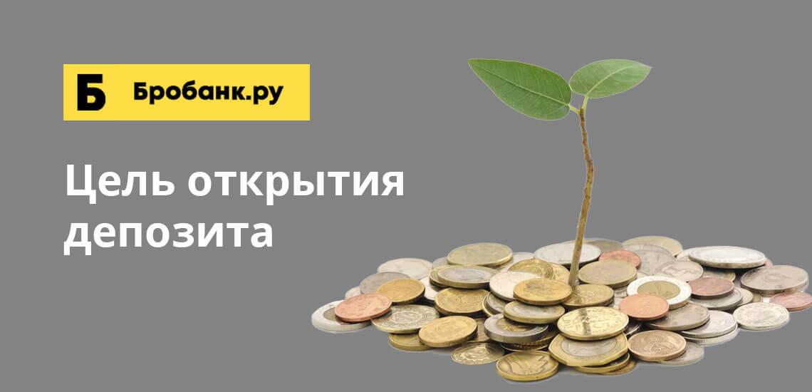 На практике получается, что открывая вклад, клиент прежде всего уберегает свой капитал от влияния инфляции