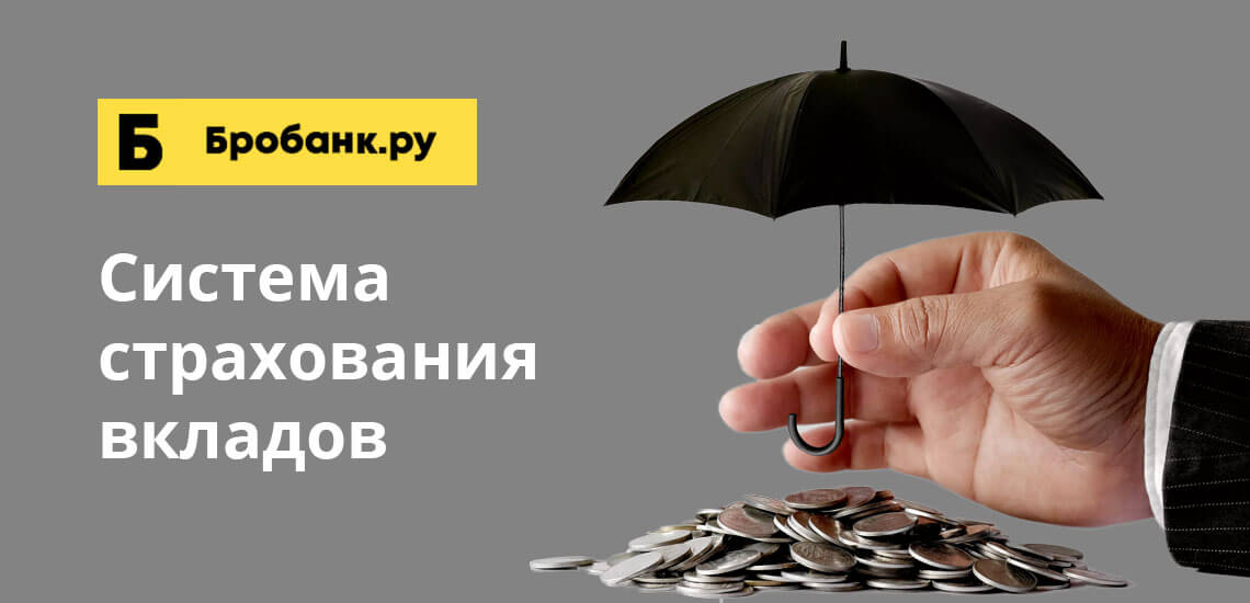 Каждый депозитный счет, открываемый в российских банках, обязательно страхуется. Стоимость страховки кладется на плечи банка