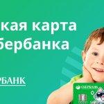 Детская карта Сбербанка — лучше чем наличные