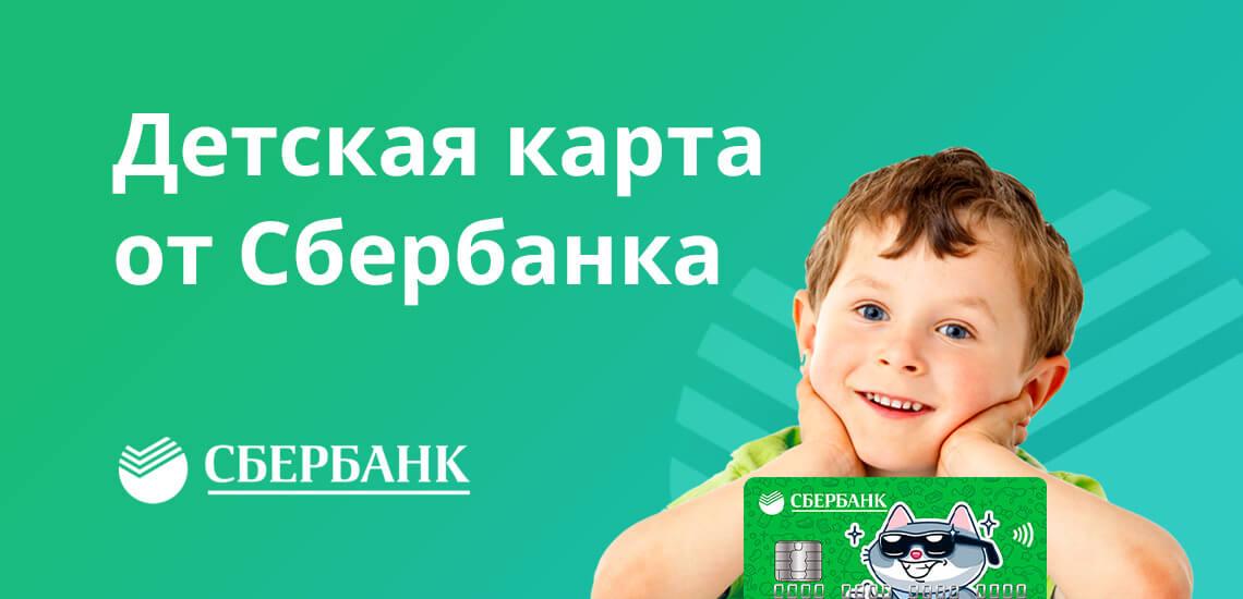 Детская карта Сбербанка: как оформить банковскую карту ребенку с 7 до 14 лет онлайн