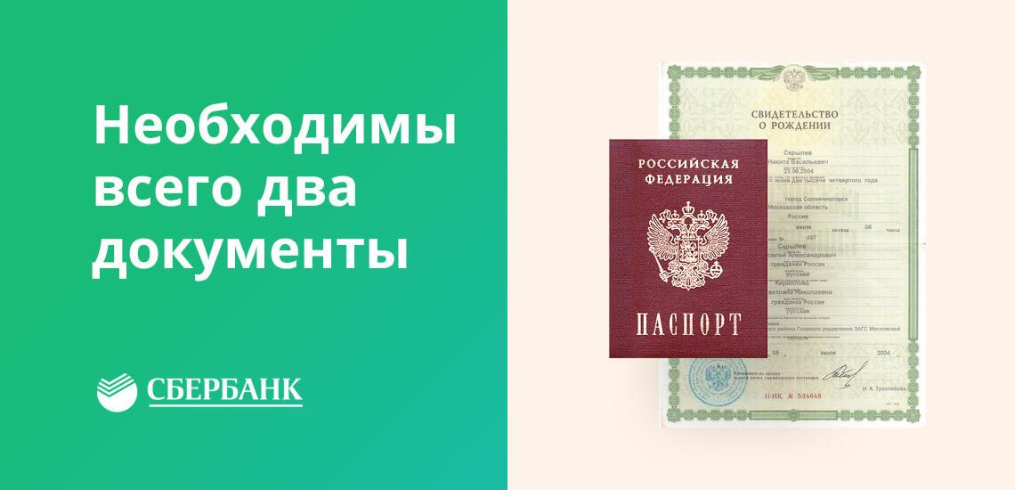 Для получения детской карты в Сбербанке нужно предоставить свидетельство о рождении ребенка и паспорт родителя