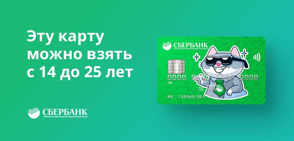 С 14 лет каждый подросток может самостоятельно получить молодежную дебетовую карту в отделении Сбербанка России