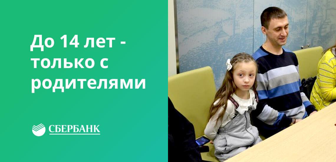 Чтобы получить банковскую карту для ребенка до 14 лет, родители должны сами подать заявку в банке или онлайн