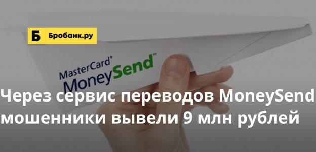Через сервис переводов MoneySend мошенники вывели 9 млн рублей