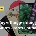 Банк Хоум Кредит предлагает заказывать карты онлайн