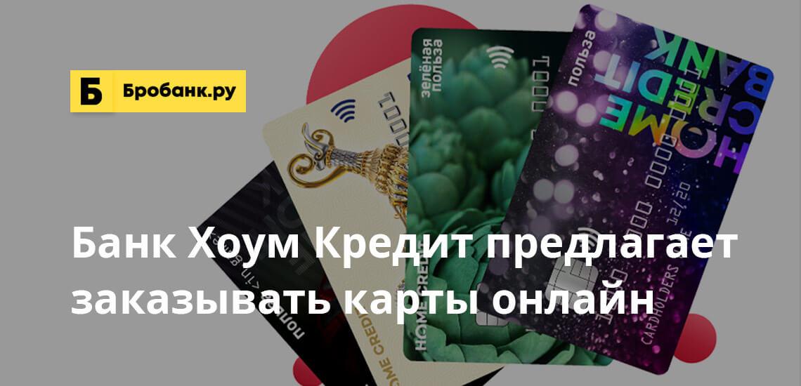 Кредит онлайн на карту без отказа мгновенно до 100000 енисейск