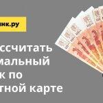 Как рассчитать минимальный платеж по кредитной карте