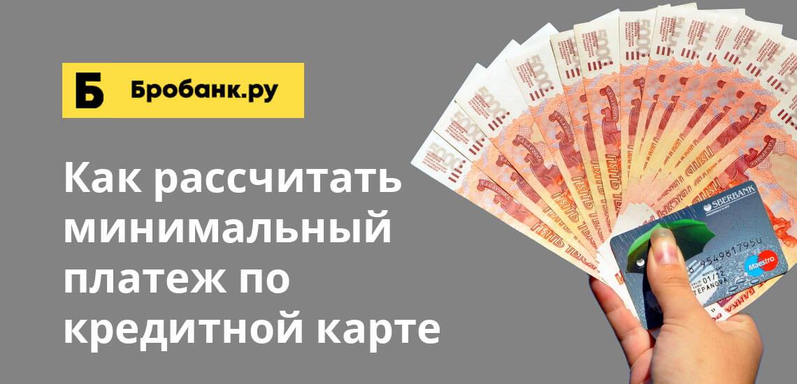 штрафы кредитным картам рассчитать