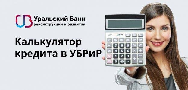 Калькулятор кредита в УБРиР: условия использования